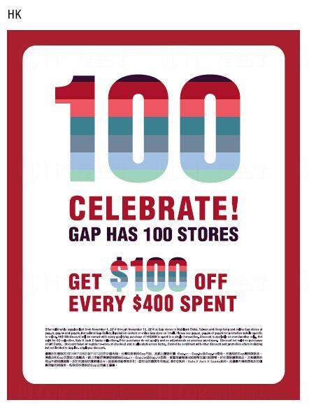 Gap買滿$400減$100