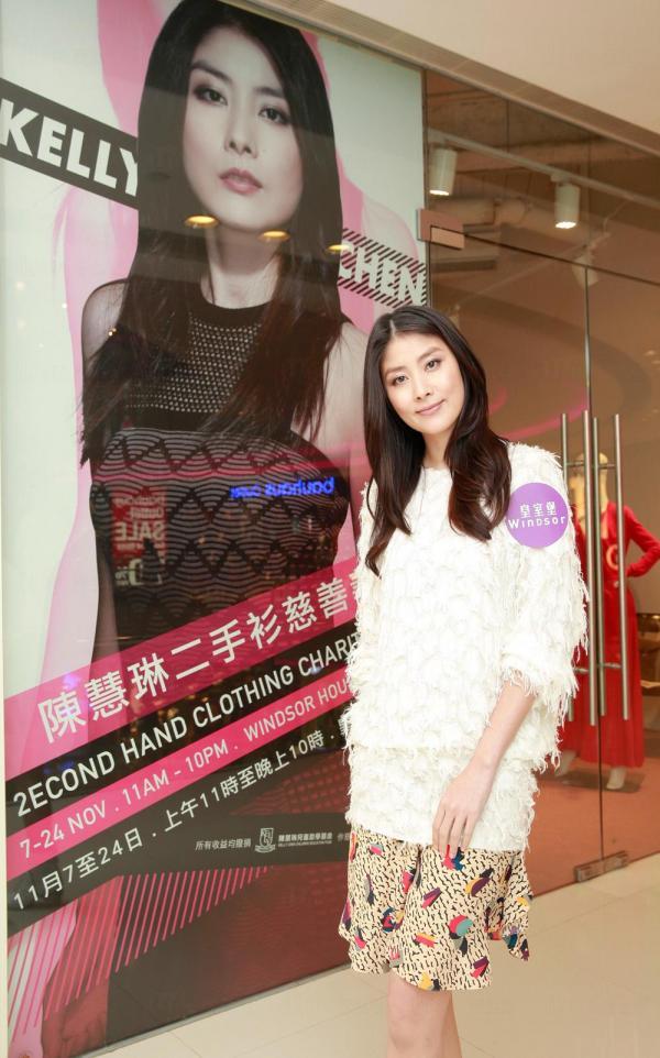 陳慧琳二手衫慈善義賣在銅鑼灣皇室堡舉行