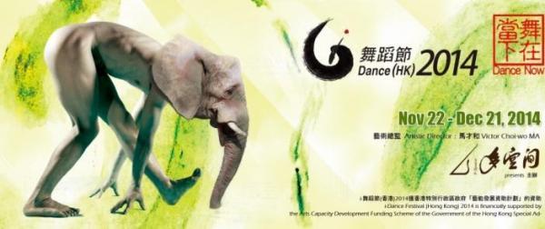 i-Dance舞蹈節