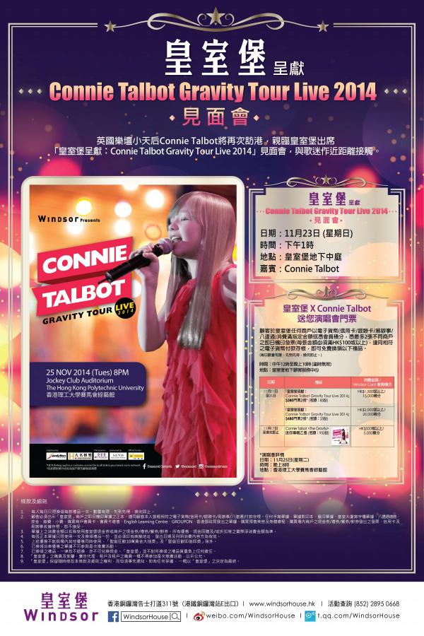 《Connie Talbot Gravity Tour Live 2014》見面會