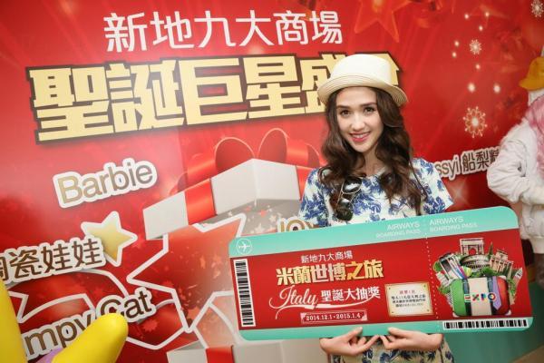 新地九大商場「米蘭世博之旅」聖誕大抽獎贏取頭獎雙人13天意大利之旅連米蘭世界博覽會門票總值HK$100,000