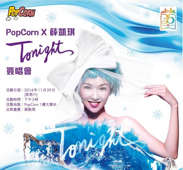 PopCorn X 薛凱琪專輯《Tonight》簽唱會