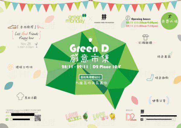 Green D 創意市集