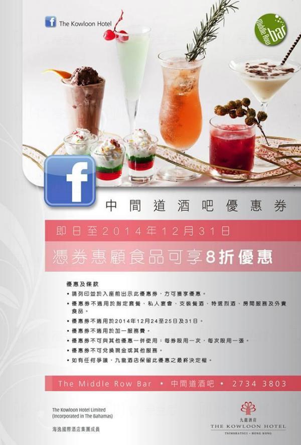 九龍酒店12月自助餐及餐飲8折