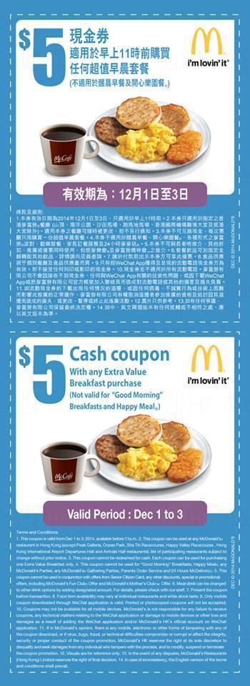麥當勞超值早晨套餐現金券