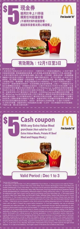 麥當勞超值套餐現金券