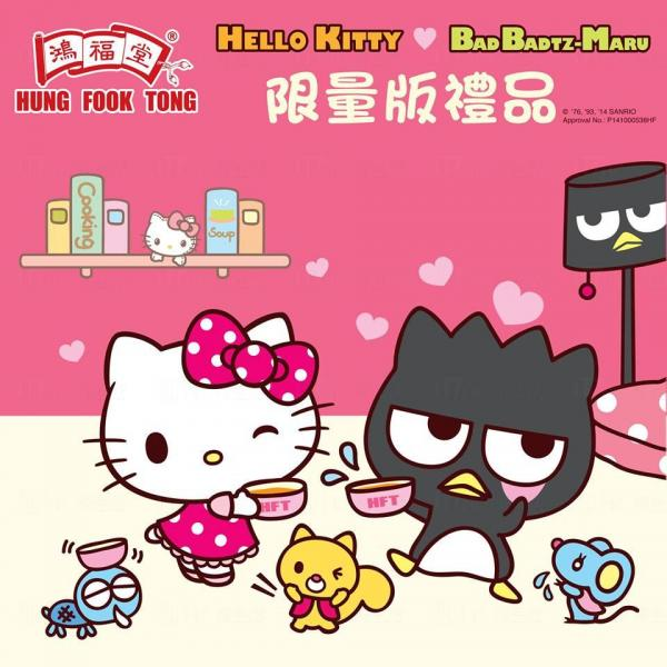 鴻福堂「暖家.戀冬日」Hello Kitty X Bad Badtz-Maru禮品