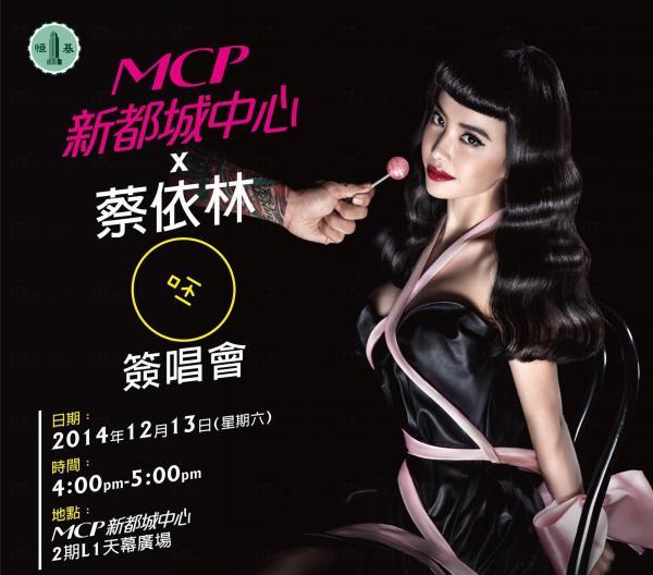 MCP新都城中心《蔡依琳(Jolin)「呸」簽唱會