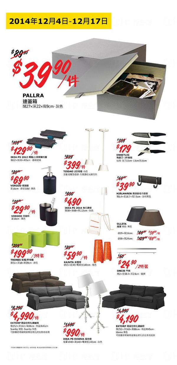 IKEA宜家家居瘋狂熱賣雙週
