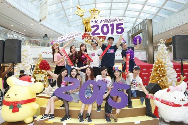 MCP 新都城中心_Pom Pom Purin & Family貴族聖誕 《2015除夕倒數狂歡夜》