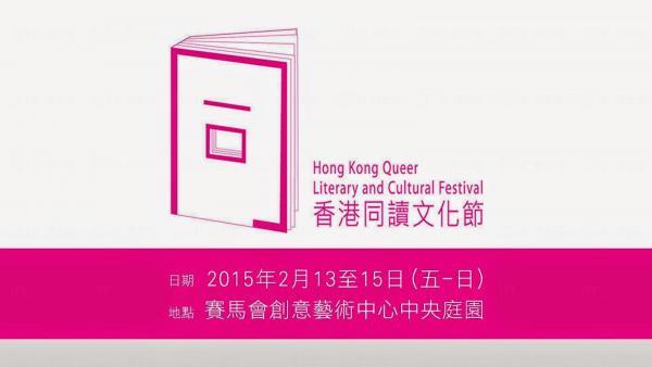 香港同讀文化節