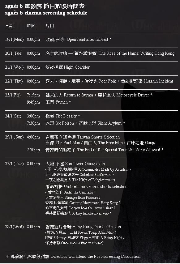 節目放映時間表