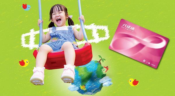 小童免費乘搭 機場快綫往返機場優惠