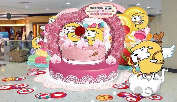 荃灣城市中心x Eat All Day Sheep丘比特Candy Corner