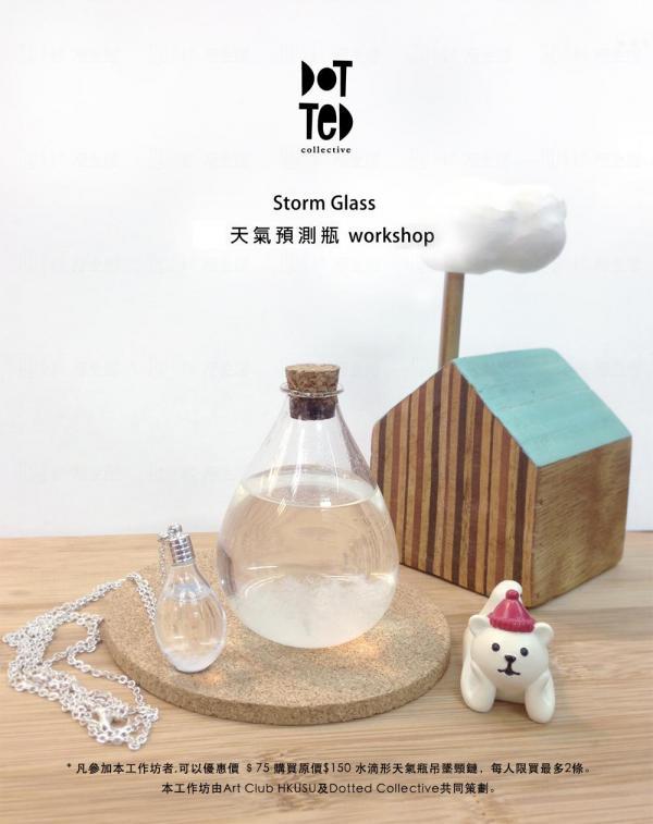 天氣預測瓶工作坊 圖: Art Club,HKUSU
