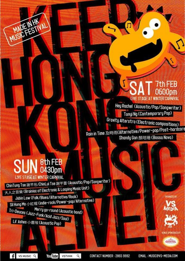Made in Hong Kong Music Festival