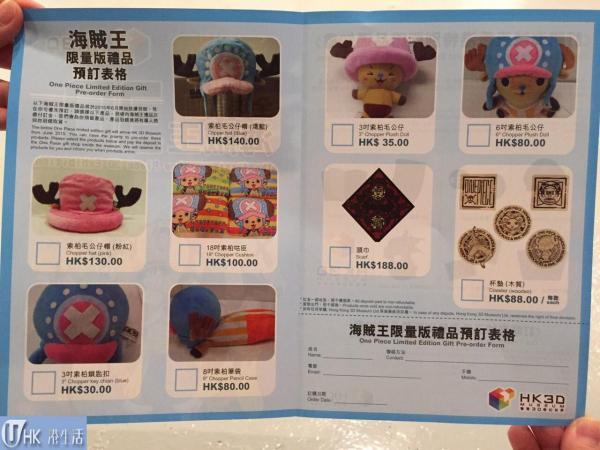 香港海賊王3D展開幕 預購門票送福袋