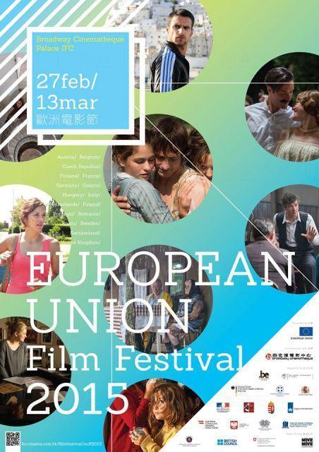 歐洲電影節2015 放映16部得獎電影