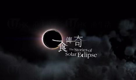 香港太空館新天象節目《日食傳奇》 一睹日全食過程