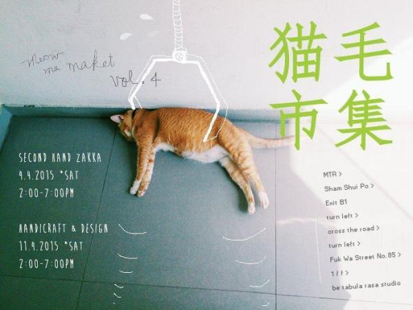 白紙工作室四月份貓毛市集