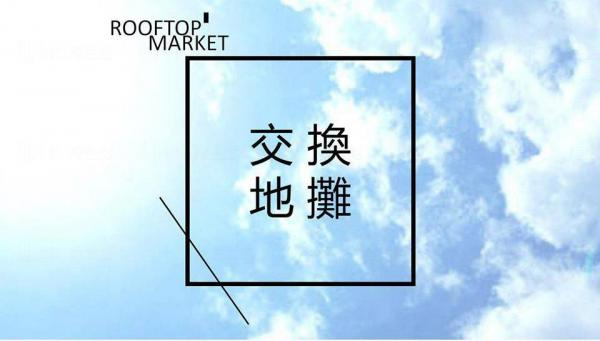 Chuhai Rooftop Market  小型墟市設交換地攤