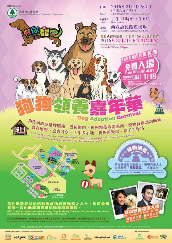 「有你寵愛」狗狗領養嘉年華 圖片來源: 漁農自然護理署