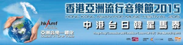 香港亞洲流行音樂節2015  登記索取門票!