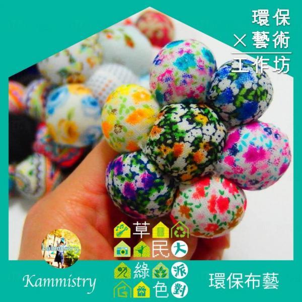 環保及藝術工作坊 圖片來源:草民綠色大派對Facebook page