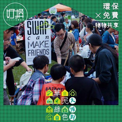 以物易物 圖片來源:草民綠色大派對Facebook page
