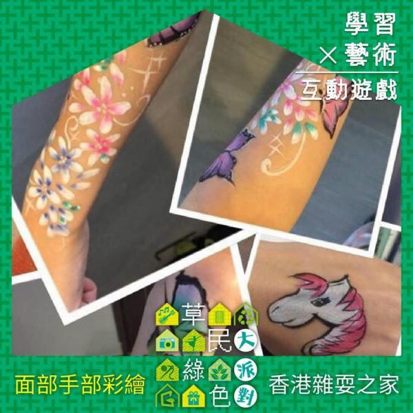 互動遊戲 圖片來源:草民綠色大派對Facebook page