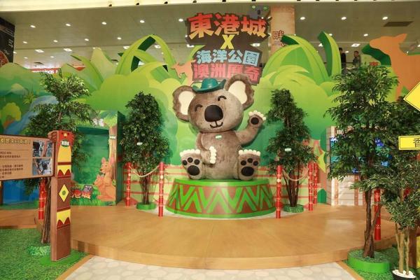 東港城 x 海洋公園「澳洲歷奇」,園內更有一隻逾3米高的巨型3D樹熊坐在正中央向遊人揮手