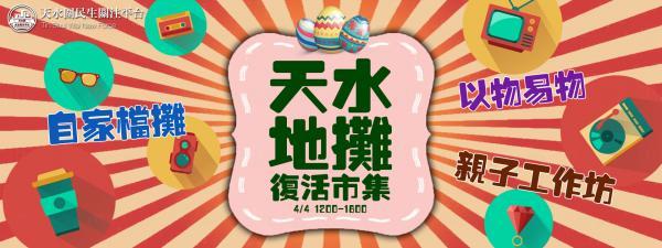 (圖: 天水地攤:復活市集 Easter Market)
