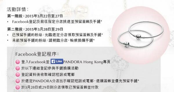 優先登記方法及教學 (圖:FB@PANDORA Hong Kong )