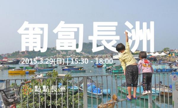 匍匐長洲 感受不一樣的長洲 (圖:FB@點點長洲 dim DIM cheungchau)