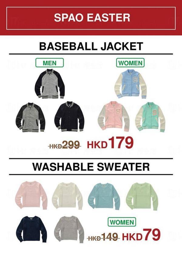 復活節減價產品 圖:FB @SPAO HK