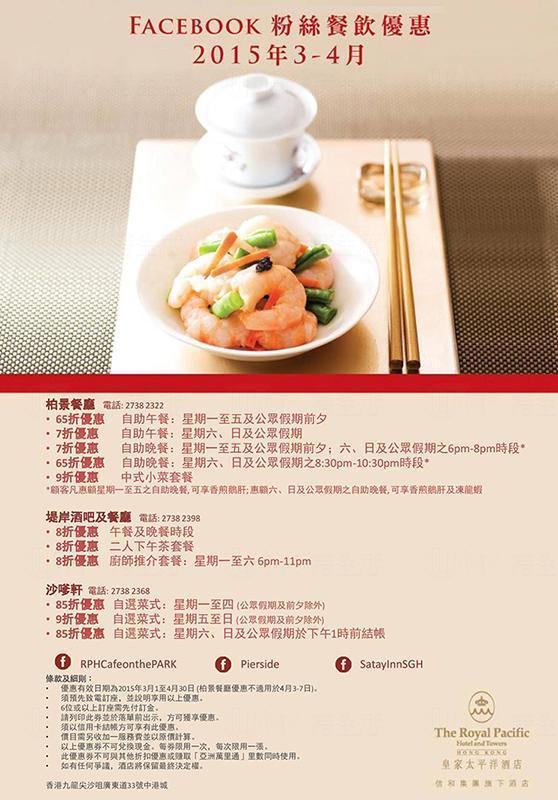 皇家太平洋酒店4月自助餐優惠 低至65折(圖:FB@The Royal Pacific Hotel 皇家太平洋酒店)