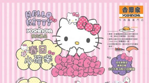 吉野家 換領限定Hello Kitty 禮品 (圖:FB@吉野家)