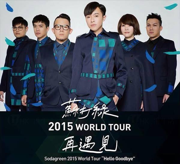 (圖: FB@TicketHK.com香港演唱會門票網)