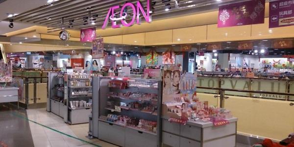 半年一度AEON吉日 照價再折 (圖:香港旅遊發展局官方網站)