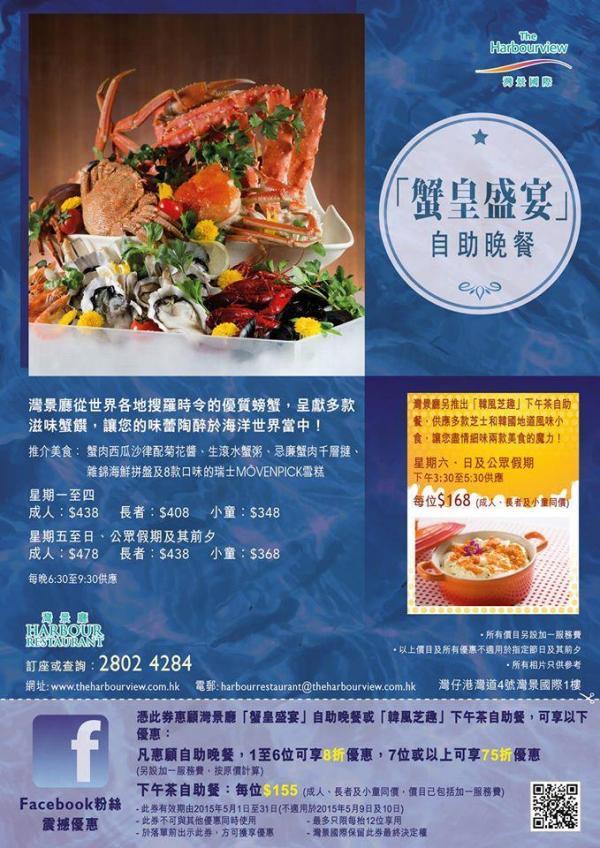 灣景國際「蟹皇盛宴」自助餐低至75折(圖:FB@TheHarbourviewHongKong)