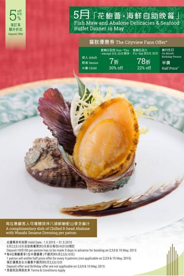 城景國際自助餐 5月生日半價 (圖:FB@The Cityview Hong Kong)