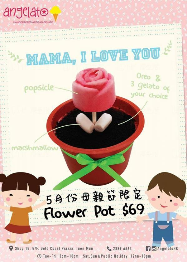 Angelato母親節期間限定盆栽雪糕 (圖:FB@