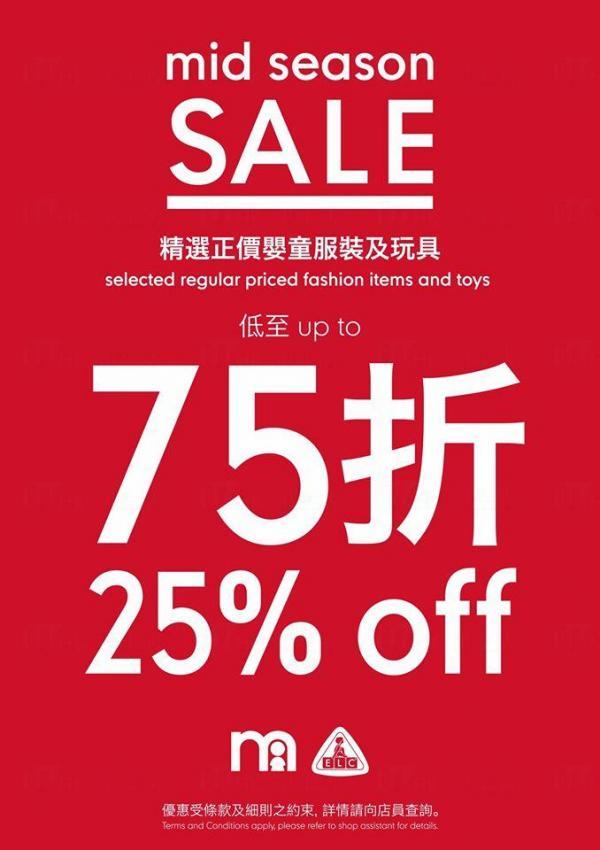 Mothercare精選正價嬰童服裝及玩具低至75折優惠(圖:fb@mother Hong Kong)