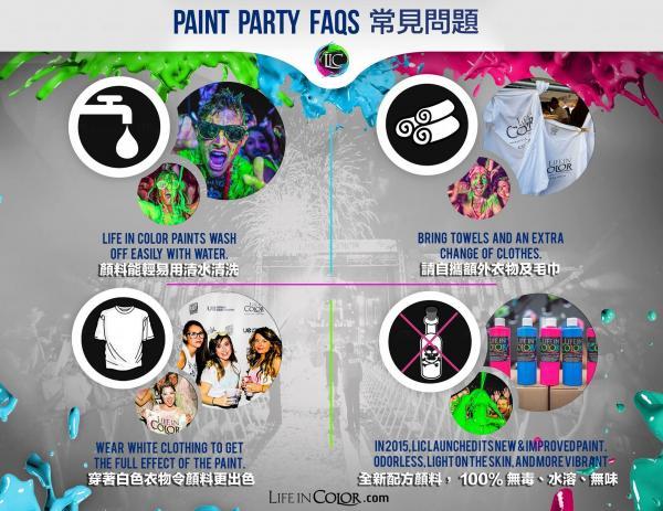 顏料派對LIFE IN COLOR2015香港站-注意事項