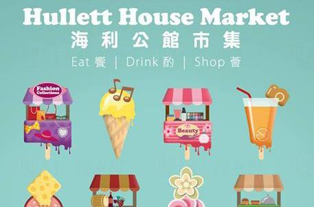 海利公館市集2015   免費入場兼送小食 (圖:FB@Hullett House‎)