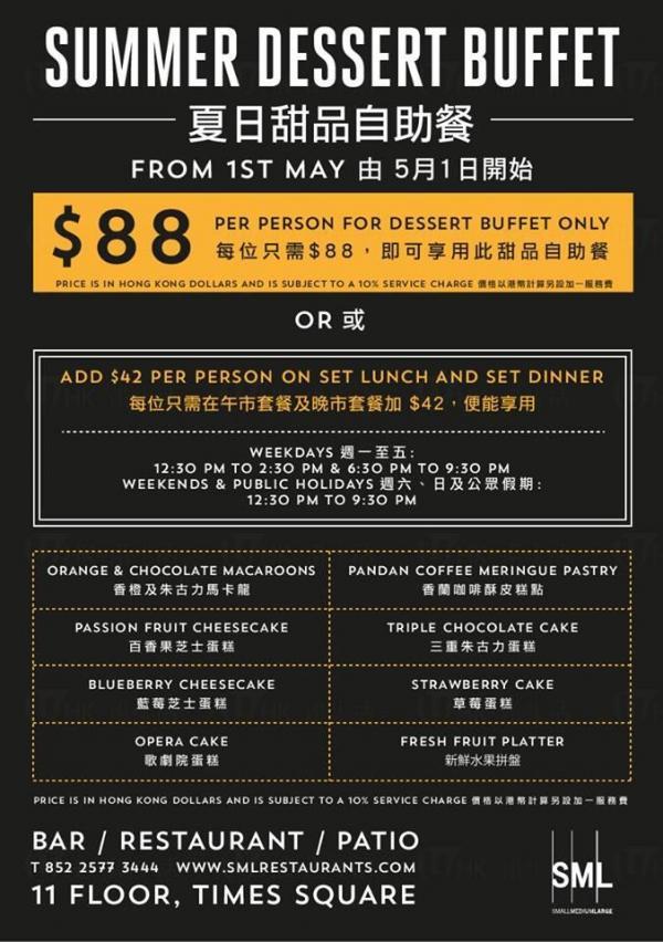 $88甜品自助餐 (圖: FB@SML)