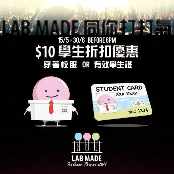 Lab Made $10學生折扣優惠(圖:FB @Lab Made)