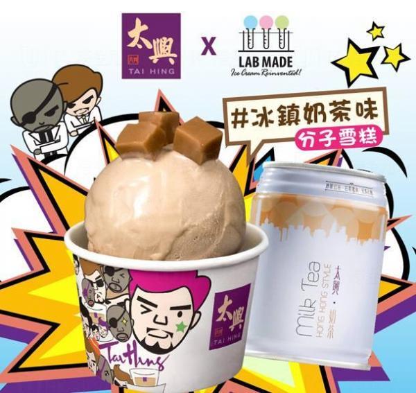 期間限定!太興 x Lab Made推出冰鎮奶茶雪糕