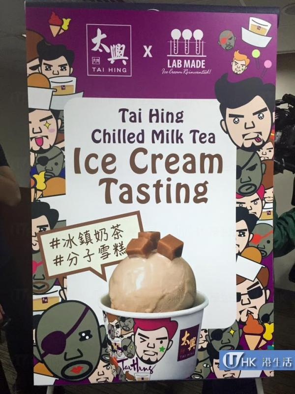太興 x Lab Made冰鎮奶茶雪糕 免費試食