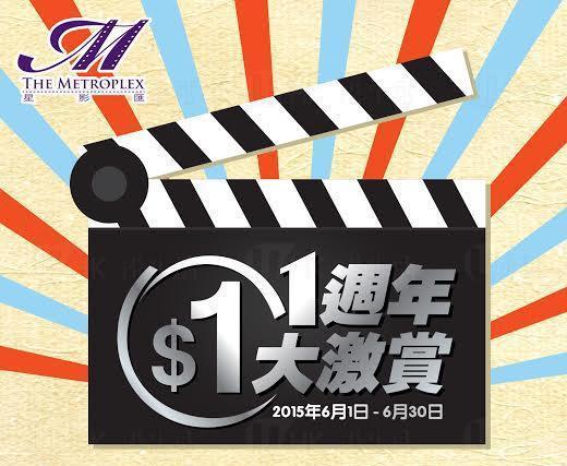 $1睇戲!The Metroplex 1週年大激賞
